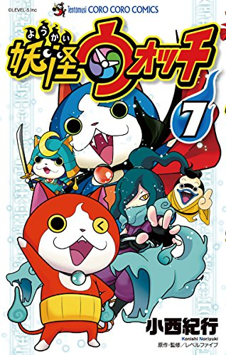 妖怪ウォッチ(7) (てんとう虫コミックス)