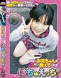 MART-01 はちゅえっち! すみれ [DVD][アダルト]