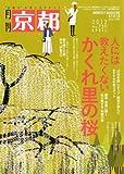 月刊 京都 2012年 04月号 [雑誌]