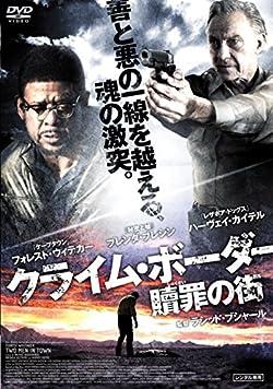 クライム・ボーダー ~贖罪の街~ [DVD]