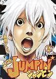 二次元JUMPIN' 2 (ヤングジャンプコミックス)
