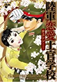 陸軍恋愛士官学校 (ジュネコミックス)