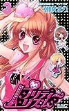 プリティーリズム 3 (りぼんマスコットコミックス)