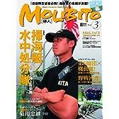 Molibito vol.3―守人 大特集:掃海艇×水中処分隊 (電撃ムックシリーズ)