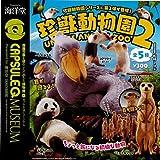 カプセルQミュージアム 珍獣動物園2 全5種セット 海洋堂 ガチャポン