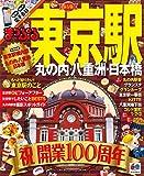 まっぷる 東京駅 丸の内・八重洲・日本橋 (国内 | 観光 旅行 ガイドブック | マップルマガジン)