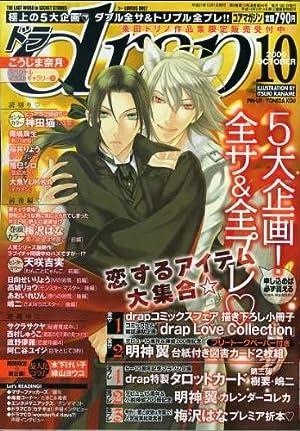 drap (ドラ) 2009年 10月号 [雑誌]