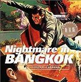 Nightmare in BANGKOK―タイの週刊誌を飾った原色表紙画集 (ストリートデザインファイル)