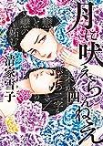 月に吠えらんねえ(4) (アフタヌーンコミックス)