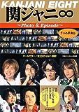 関ジャニ∞ Photo&Episode 7つの夢舞台 (RECO BOOKS) (RECO BOOKS)