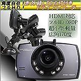 ドライブレコーダー S55 170度広角 Gセンサー内蔵 フルHD1080p マイクロSDループ機能