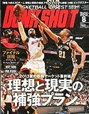 DUNK SHOOT (ダンクシュート) 2013年8月号