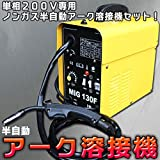 半自動アーク溶接機 120A MIG130 ノンガス 単相200V プロ仕様 溶接厚み 約1~6mm前後
