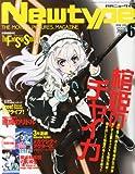 Newtype (ニュータイプ) 2014年 06月号 [雑誌]