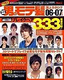 男のモテ髪頂上カタログブレイクヘア333 (06-07秋冬版) (インデックスMOOK)