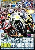 スーパーバイク世界選手権2007 年間総集編 [2007 FIM SBK Superbike World Championship]