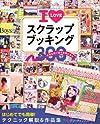 I LOVE スクラップブッキング (レディブティックシリーズ no. 3018)