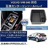 (SSKPRODUCT) ボルボ V40 センター コンソール トレイ 2013年~ オリジナル日本仕様のボルボ右ハンドル車向け専用設計 ぴったりフィット フィットしない場合は無条件で返品保証 VOLVO V40 コンソールトレイ