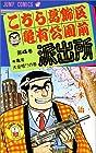 こちら葛飾区亀有公園前派出所 第4巻 1978-02発売
