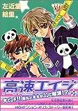 高速 (ハイスピード) エイジ (4) (ウィングス・コミックス)
