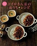 トイロさん家のおうちレシピ: かわいい暮らしシリーズ (ヒットムック料理シリーズ)