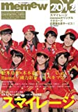memew DX 2012 (デラックス近代映画)