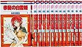 赤髪の白雪姫 コミック 1-14巻セット (花とゆめCOMICS)