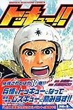 トッキュー!!(10) (講談社コミックス)