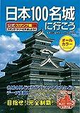 日本100名城に行こう—公式スタンプ帳つき ランキングお取り寄せ