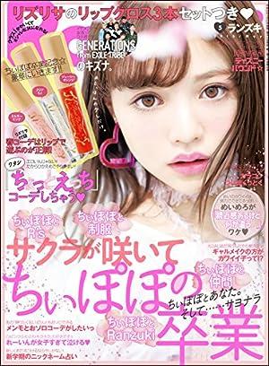 Ranzuki (ランズキ) 2016年05月号 [雑誌]
