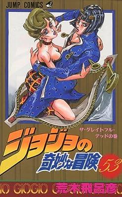 ジョジョの奇妙な冒険 53 (ジャンプ・コミックス)