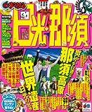まっぷる日光・那須 (マップルマガジンシリーズ) (マップルマガジン 関東 3) (商品イメージ)