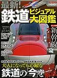 最新! 鉄道ビジュアル大図鑑 (洋泉社MOOK)