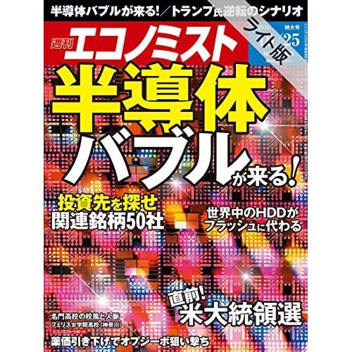【ライト版】週刊エコノミスト2016年10/25号 [雑誌]