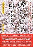 帰らざる日本人—台湾人として世界史から見ても日本の台湾統治は政策として上々だったと思います (シリーズ日本人の誇り 7)