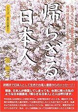 帰らざる日本人―台湾人として世界史から見ても日本の台湾統治は政策として上々だったと思います (シリーズ日本人の誇り 2)