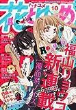 花とゆめ 2013年 5/5号 [雑誌]