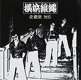 横浜銀蠅 全曲集 2015