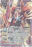 【シングルカード】寅の十二神皇リボル・ティーガ (BS37-X01) - バトルスピリッツ [BS37]十二神皇編 第3章 (X)