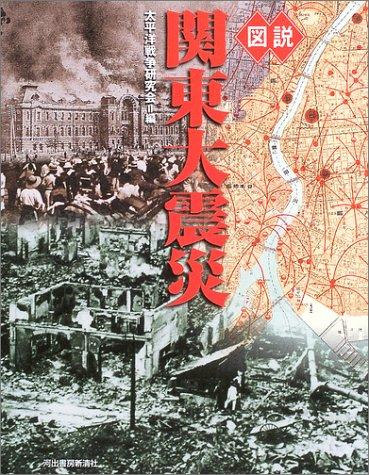 図説 関東大震災 (ふくろうの本)