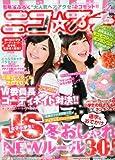 ニコ☆プチ 2010年 02月号 [雑誌]