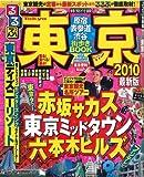 るるぶ東京'10 (るるぶ情報版 関東 6) (商品イメージ)