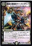 【 デュエルマスターズ】 暗黒の悪魔神ヴァーズ・ロマノフ レア《 最強戦略 パーフェクト12 》 dmx14-044