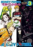 マネーフットボール 3 (芳文社コミックス)