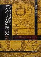 20のテーマで読み解くアメリカの歴史: 1492~2010年