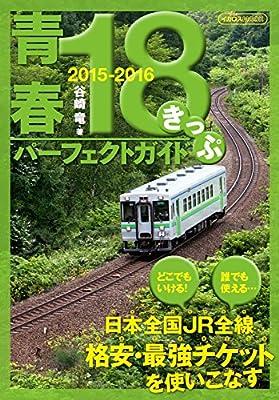 青春18きっぷパーフェクトガイド2015-2016 (イカロス・ムック)