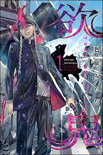 欲鬼(2) (講談社コミックス月刊マガジン)