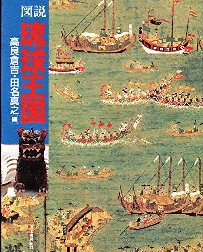 図説 琉球王国 (ふくろうの本)