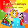 My Grandma's Tales - Bilingual Stories in English and Russian (Volume 1)