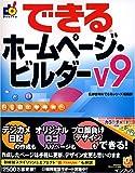 できるホームページ・ビルダーV9